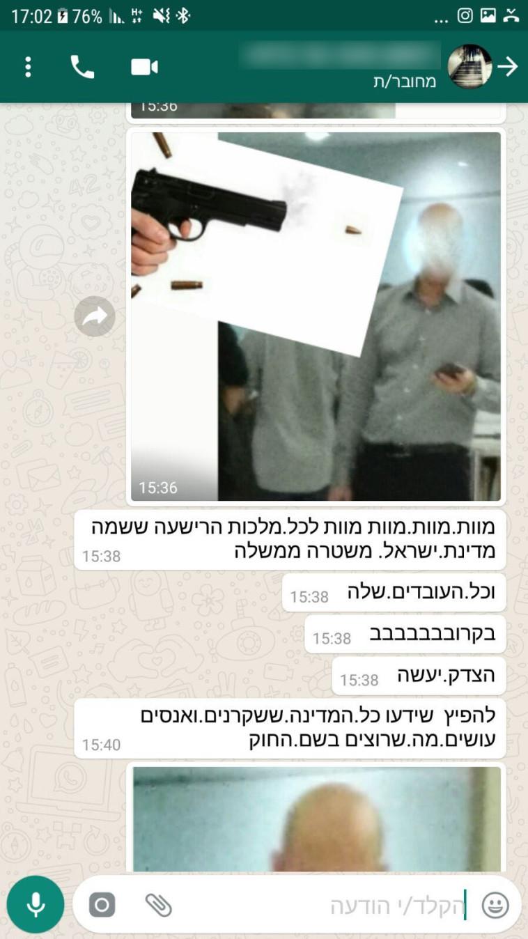 ההודעות שנשלחו לקצין. צילום: דוברות המשטרה
