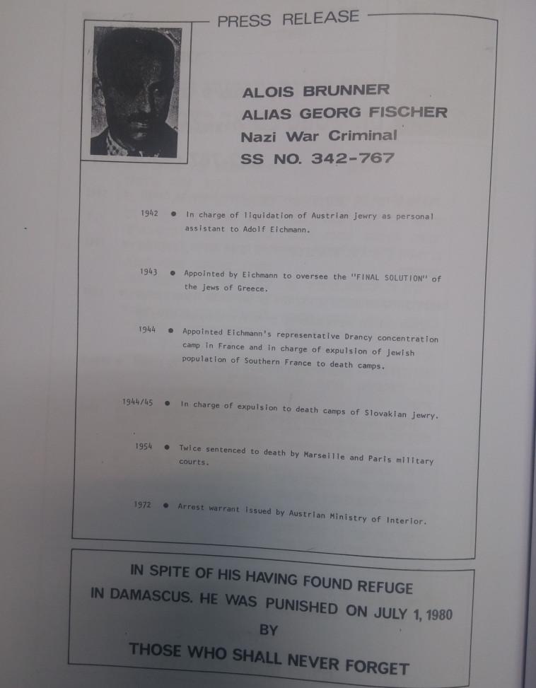 הודעה שהוכנה מראש על חיסולו של ברונר. צילום: מתוך ספר המחקר של המוסד
