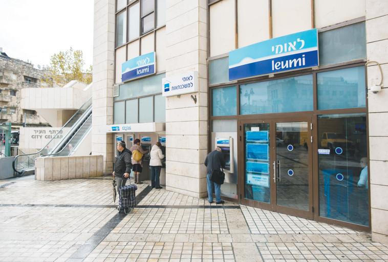 בנק לאומי. התחנה שממנה עברה בר לבנק ישראל. צילום: יונתן זינדל, פלאש 90