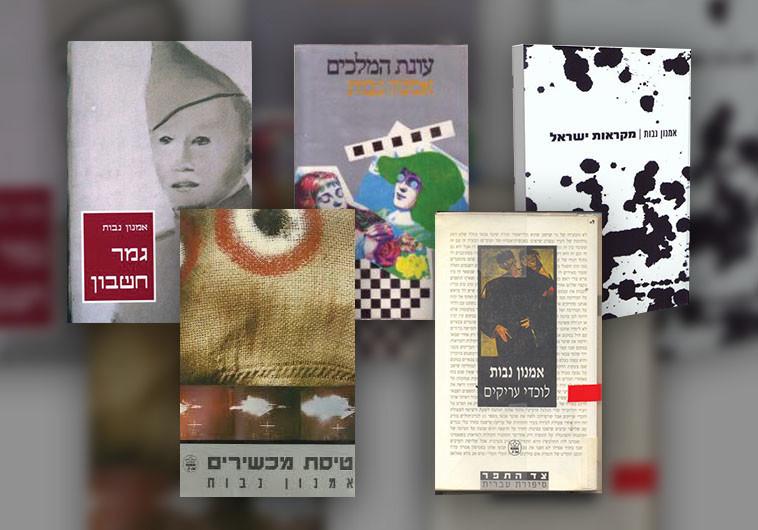 ספריו של אמנון נבות. אירית זילברמן