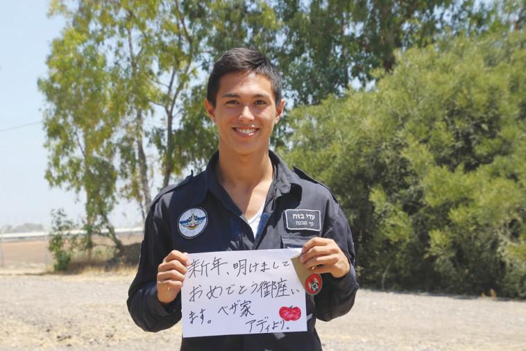"""יפן- רבט עדי בז'ה . צילום: דובר צה""""ל"""