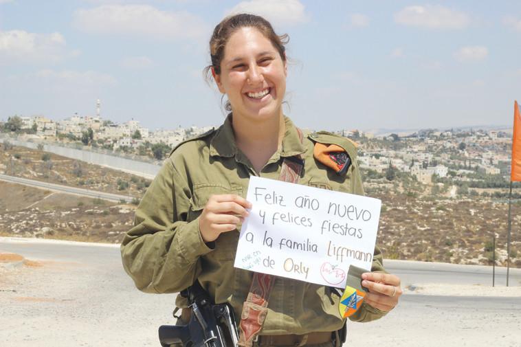 """קולומביה- סמל אורלי ליפמן. צילום: דובר צה""""ל"""