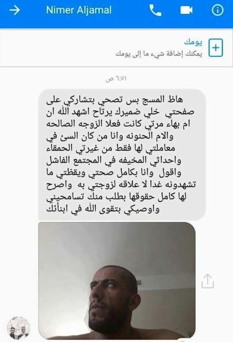 """הפוסט של המחבל. ביקש סליחה מאשתו וביקש ממנה לחנך את ילדיה ע""""פ דרך האל. צילום מסך פייסבוק"""