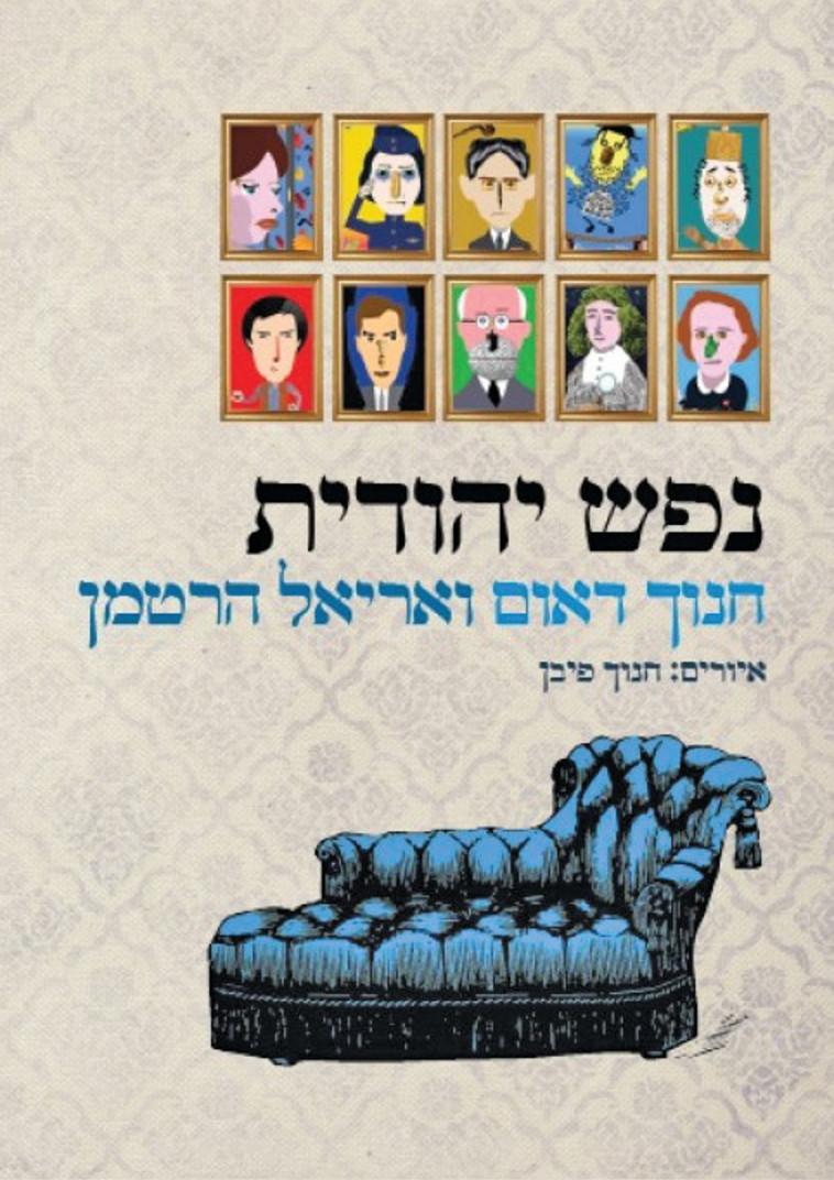 """""""נפש יהודית"""", חנוך דאום ואריאל הרטמן. יח""""ץ"""