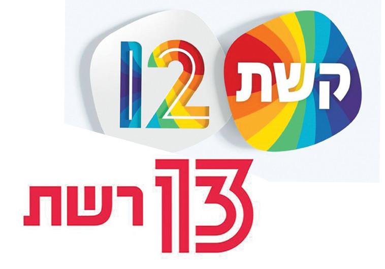 """הלוגואים החדשים של רשת וקשת. צילום: יח""""צ קשת"""