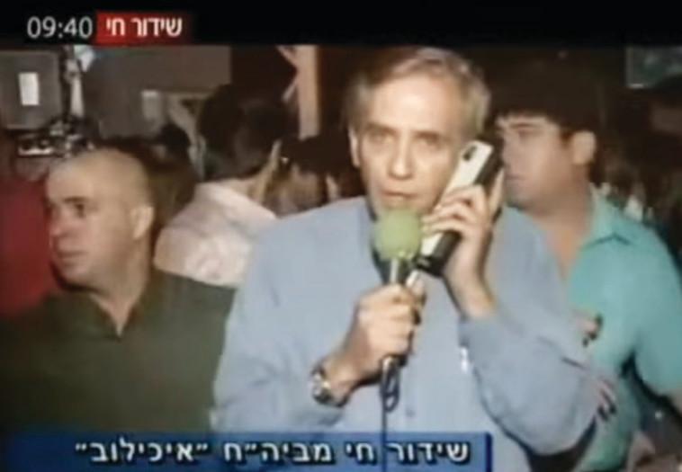 אהרן ברנע מדווח על רצח רבין. צילום מסך