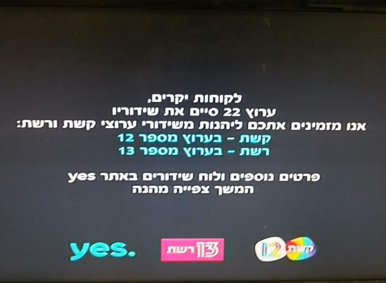 החשכת המסך, ערוץ 2. צילום מסך