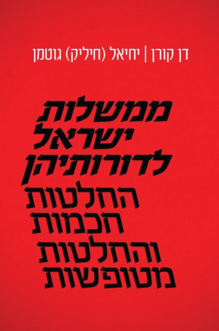 עטיפת הספר: ממשלות ישראל לדורותיהן - החלטות חכמות והחלטות מטופרשות