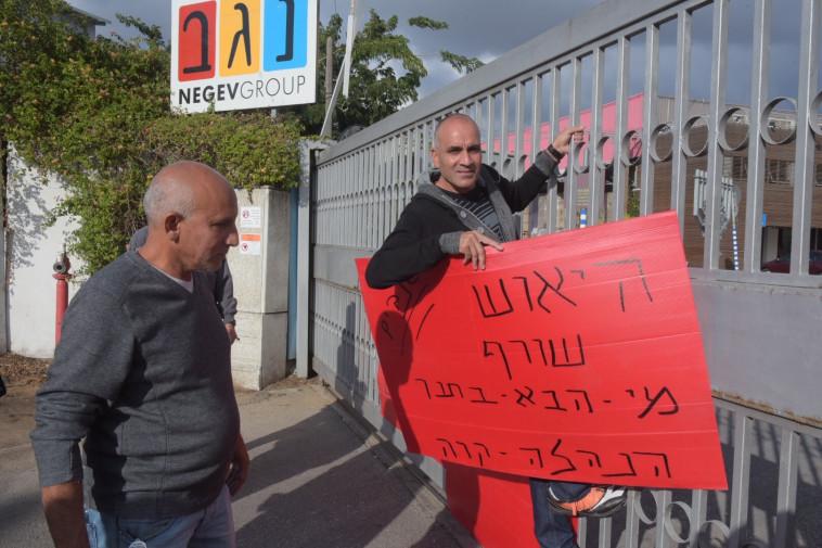 עובדי נגב קרמיקה מפגינים נגד סגירת המפעל. צילום: אבשלום ששוני