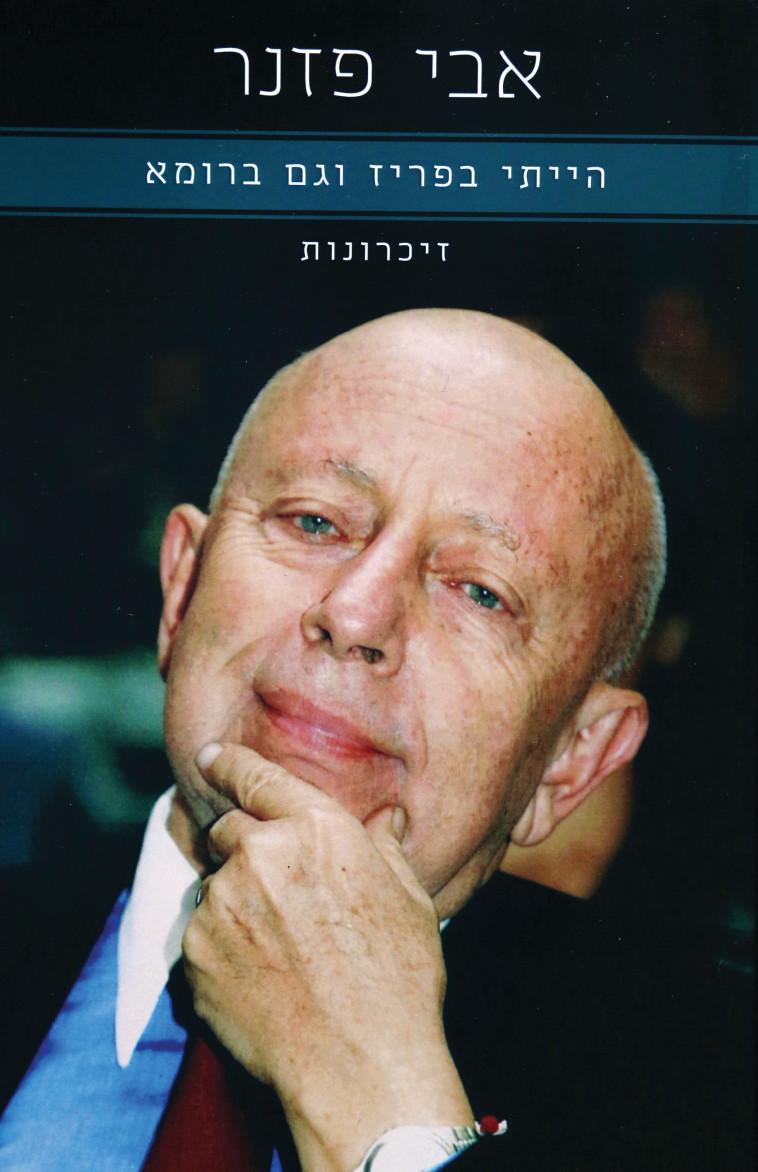 """""""הגנתי על מדינת ישראל"""". עטיפת הספר של אבי פזנר. צילום: יח""""צ"""