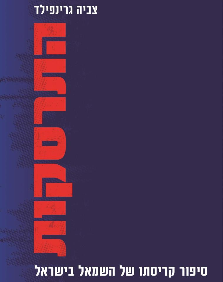 """כריכת הספר """"התרסקות - סיפור קריסתו של השמאל בישראל"""". צילום: יח""""צ"""
