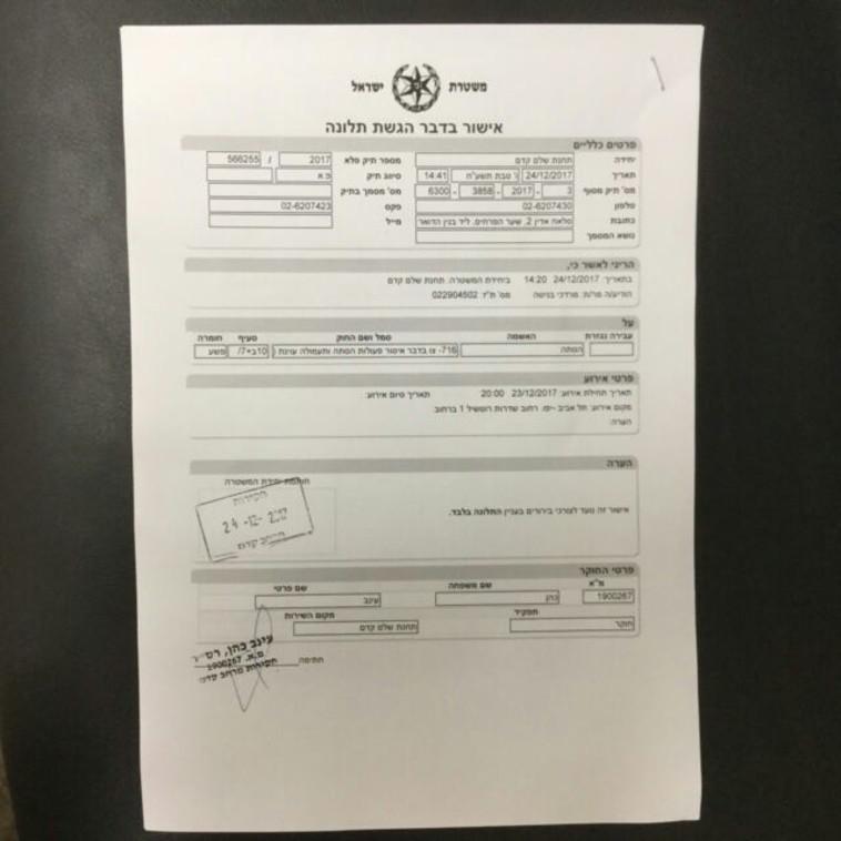 טופס התלונה במשטרה נגד מיצג הגילוטינה