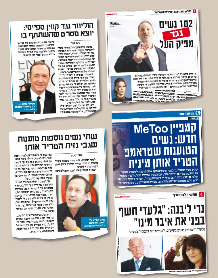 עיתונים, קמפיין MeToo