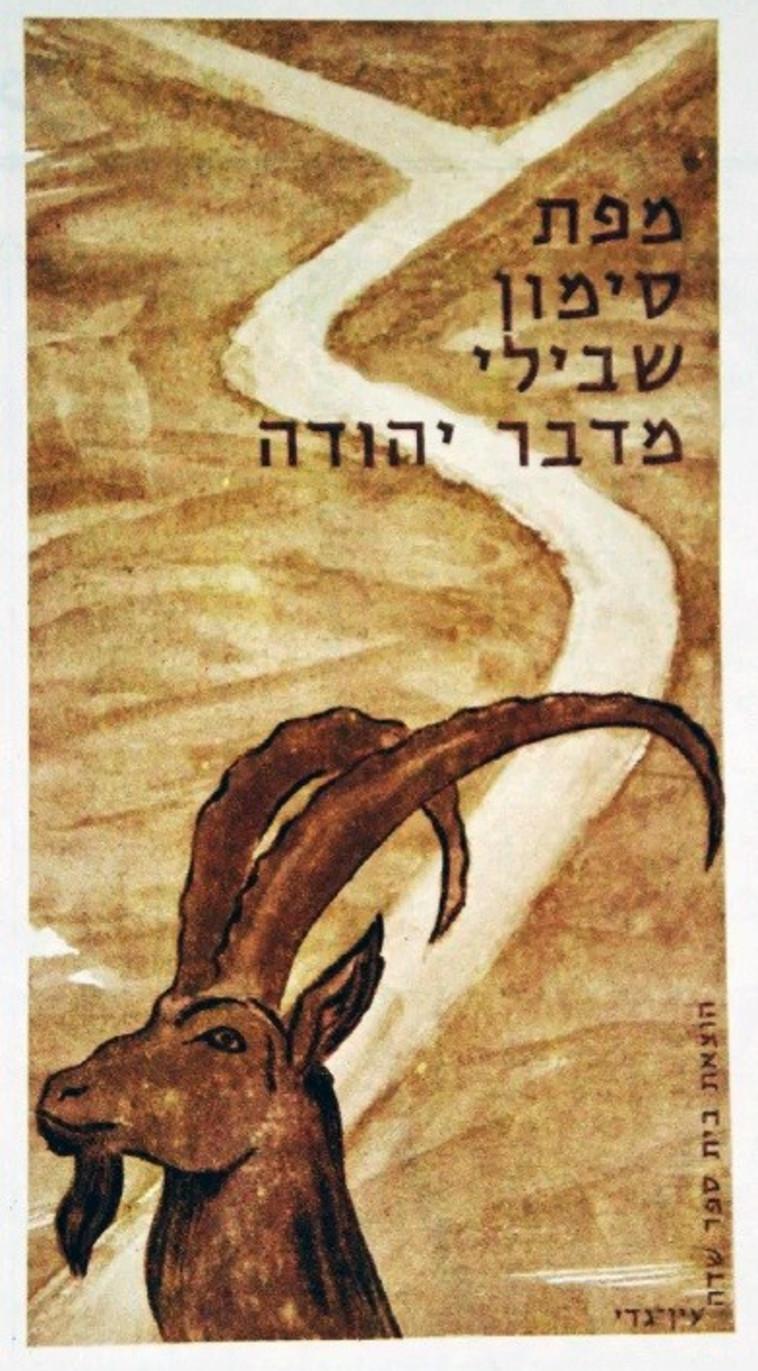 מפת סימון שבילי מדבר יהודה