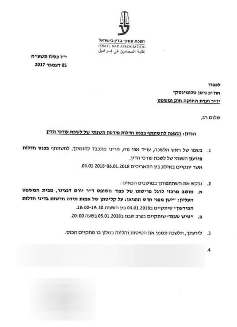 """ההזמנה של לשכת עורכי הדין לח""""כ סלומינסקי"""