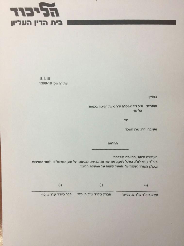 """החלטת בית הדין של הליכוד בעתירה נגד ח""""כ שרן השכל"""