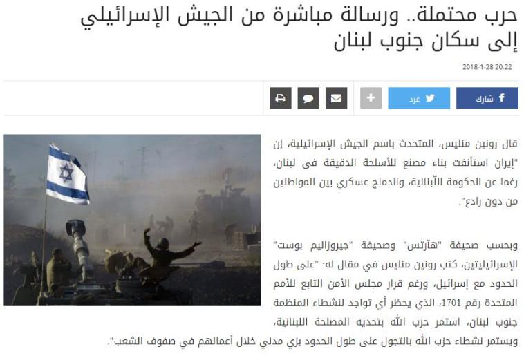 """כתבה על מאמרו של דובר צה""""ל בתקשורת הלבנונית. צילום מסך"""
