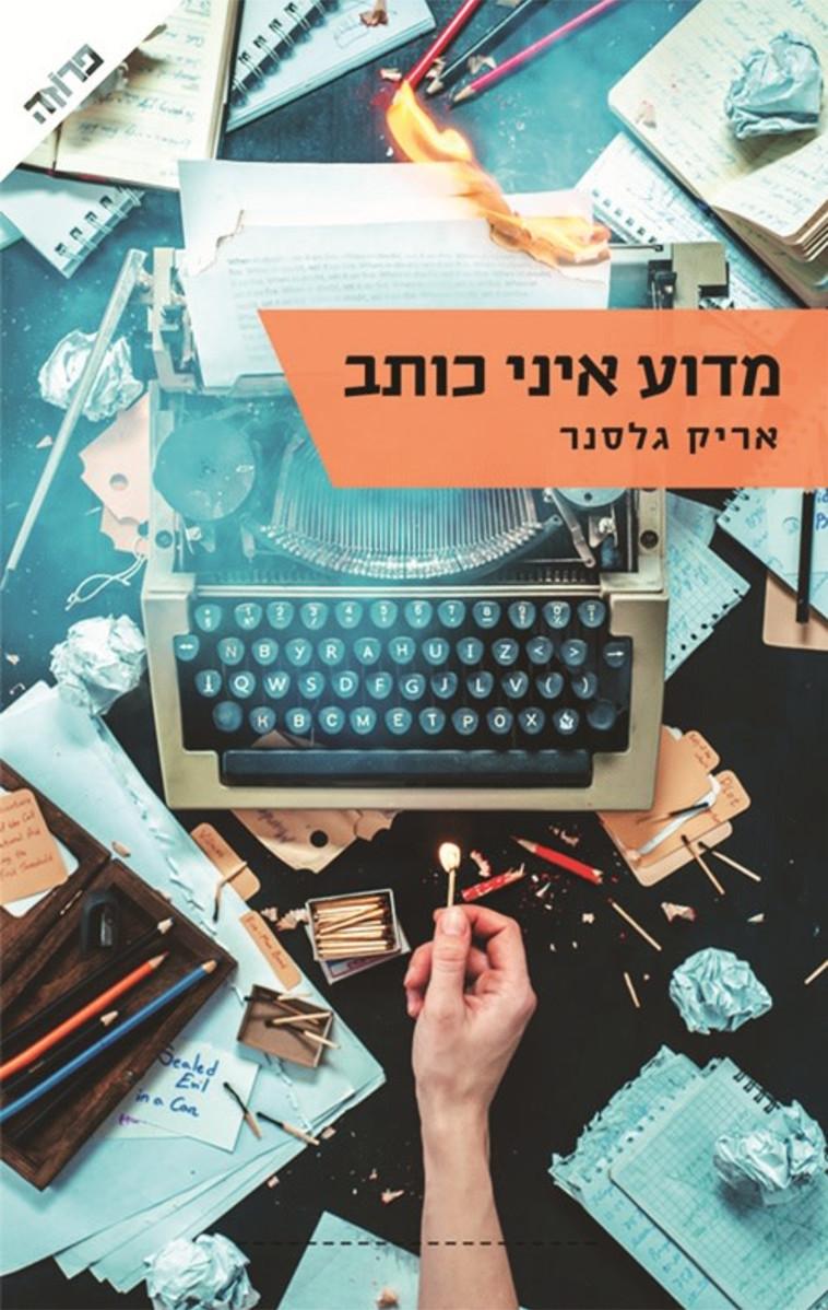"""עטיפת הספר """"מדוע איני כותב"""". צילום: יח""""ץ, עיצוב: דנה צבייאק"""