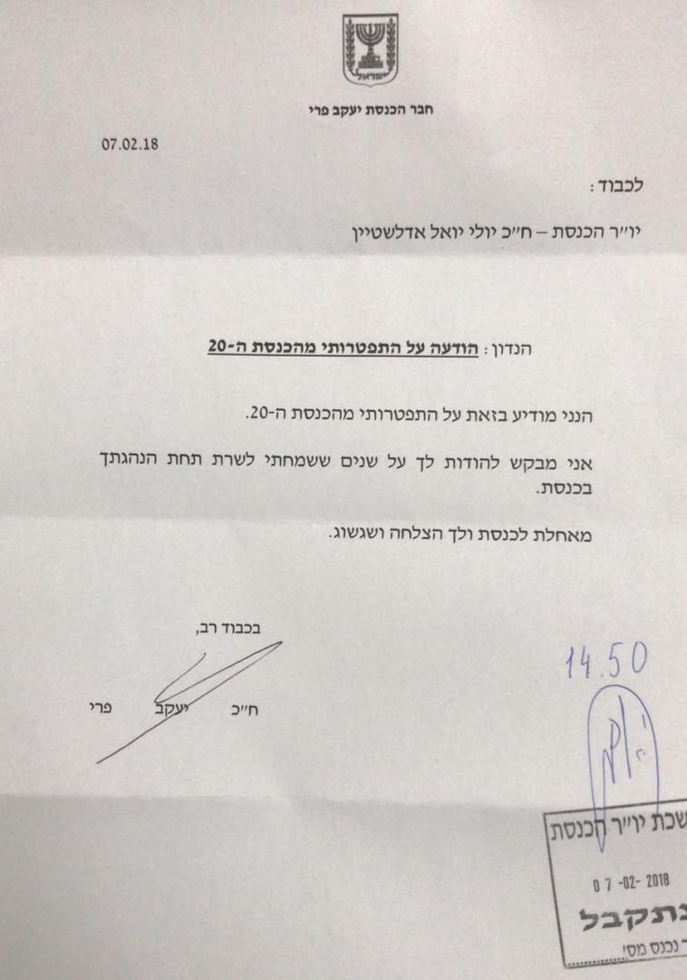מכתב ההתפטרות של יעקב פרי מהכנסת.