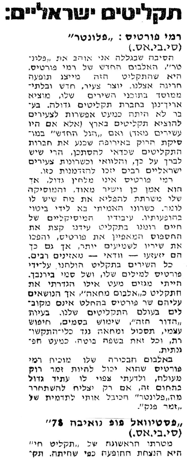 """רמי פורטיס, קוטנר מנבא את העתיד בביקורת שכתב ב""""מעריב"""" ב־1978. ארכיון מעריב"""