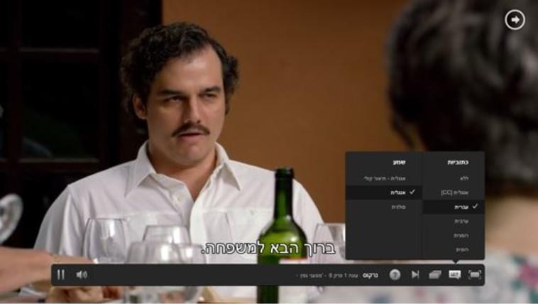 נטפליקס. צילום מסך