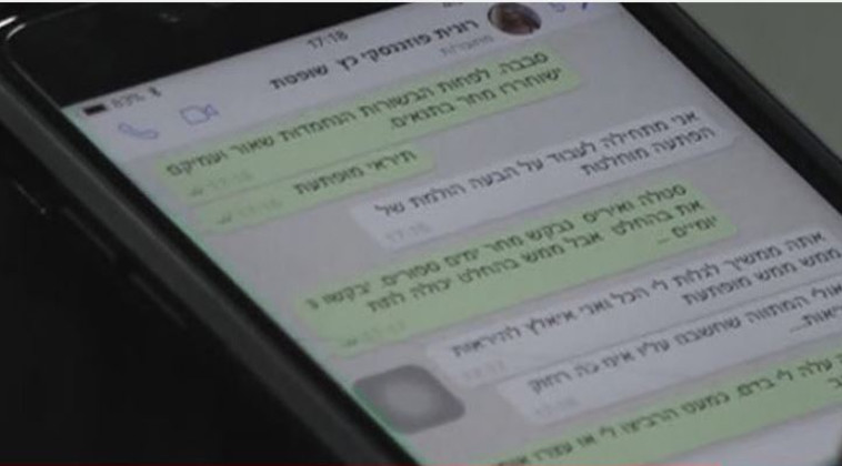 פרשת המסרונים (צילום: צילום מסך ערוץ 10)