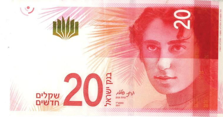 רחל המשוררת על שטר 20 שקלים. צלם : בנק ישראל