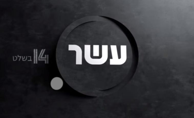 ערוץ עשר. צילום מסך