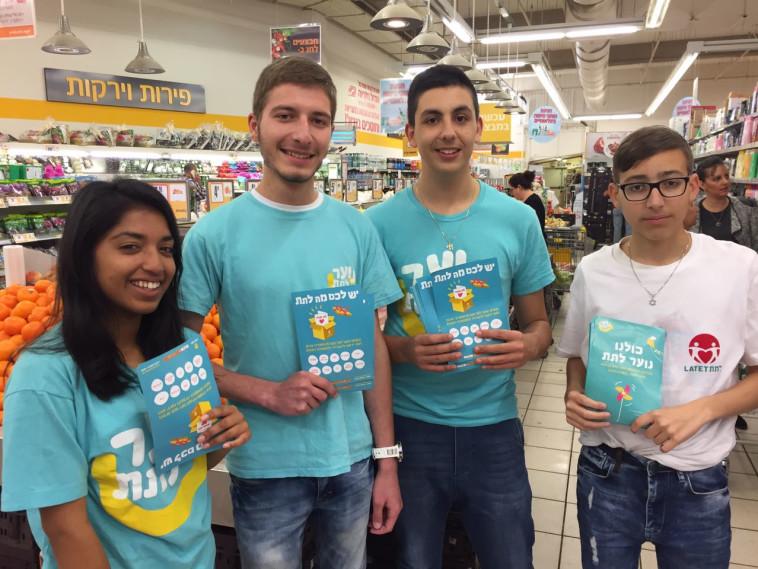 חניכי נוער לתת במבצע איסוף מזון לחג. צילום: באדיבות ארגון לתת