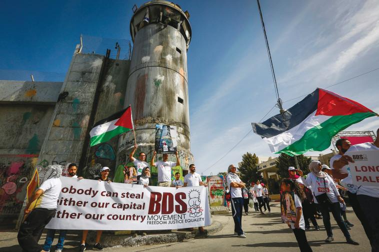 הפגנות נגד מדינת ישראל בבית לחם. צילום: ויסאם השלמון, פלאש 90