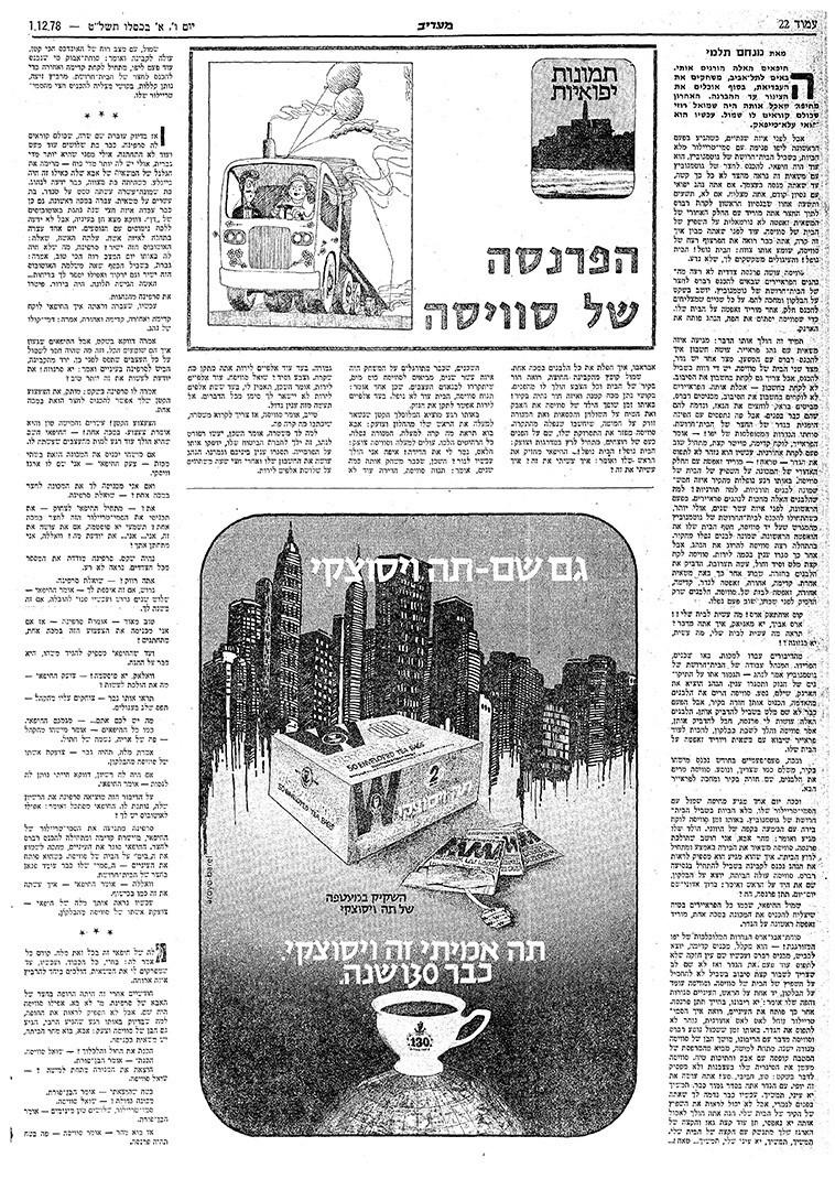 """הטור שפורסם ב""""מעריב"""" ב־1 בדצמבר 1978. צילום: ארכיון"""