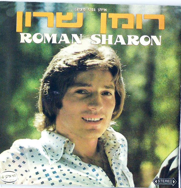 תקליטו הראשון של שרון. צילום: יגאל שילון