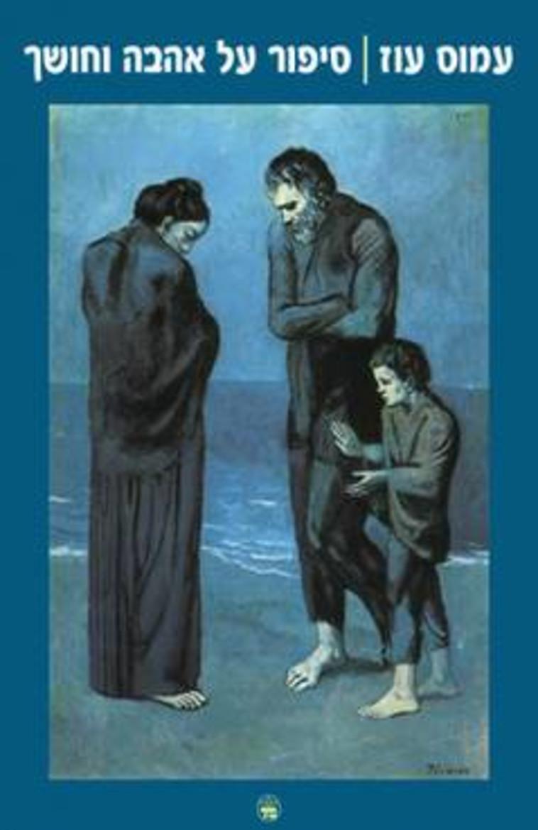 עמוס עוז, סיפור על אהבה וחושך