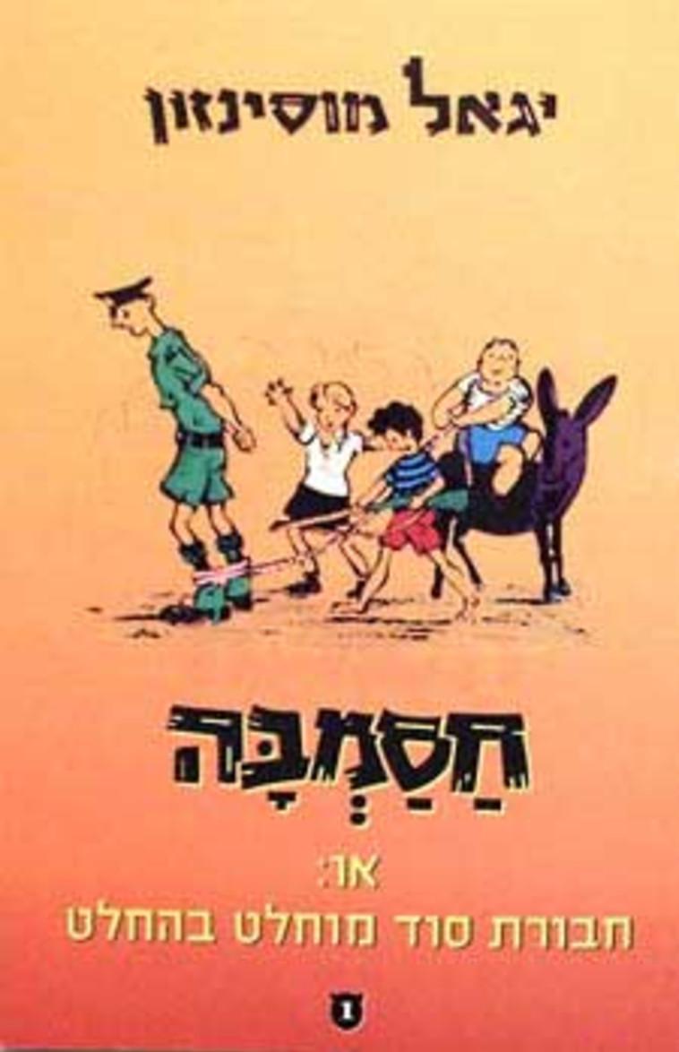 סדרת חסמבה חוגגת 70 שנה של ישראליות