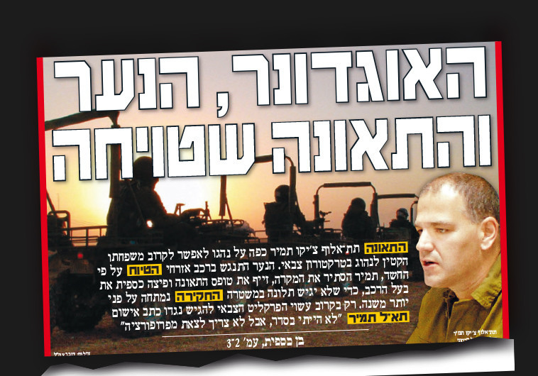 """פרשת הטרקטורון של תא""""ל משה תמיר - 28.7.2008. צילום: ארכיון מעריב"""