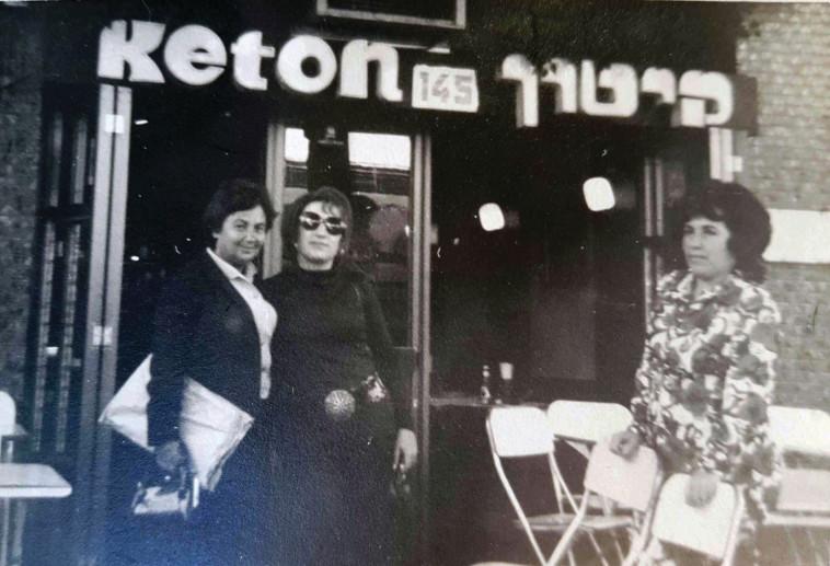 """""""לפה היו באים כדי לאכול"""". קיטון בשנות ה-70. צילום פרטי"""