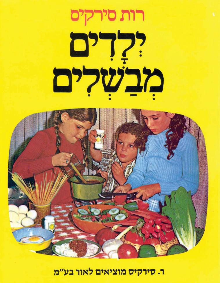 """הצלחת הספרים עודדה הוצאת עוד ספרי בישול. """"ילדים מבשלים"""". צילום: יח""""צ"""