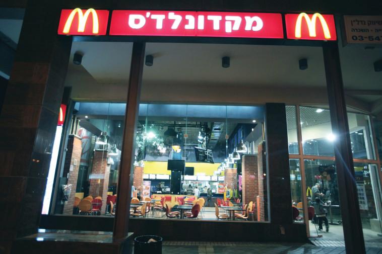 מקדונלד'ס בישראל. צילום: רענן כהן