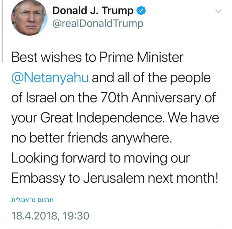 הנשיא טראמפ מברך את ישראל. צילום מסך טוויטר