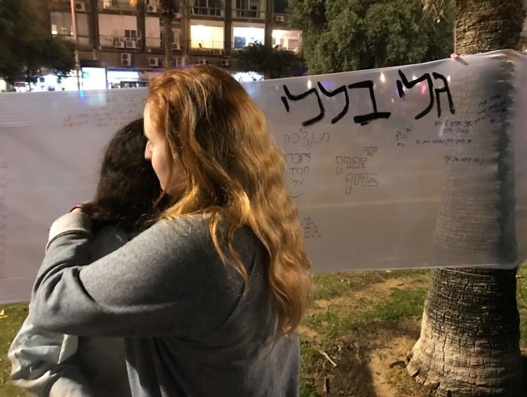 """""""הזיכרון, האהבה, האבל והתמיכה משותפים"""". צילום: אבשלום ששוני"""
