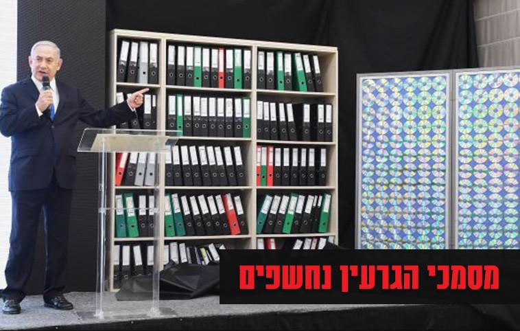 """נתניהו מציג את מסמכי הגרעין האיראניים. צלם : עמוס בן גרשום, לע""""מ"""