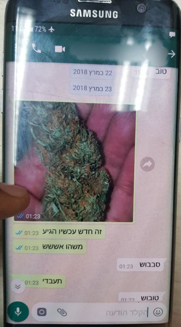 התכתובת בין החשודים בסחר בסמים. צילום: דוברות המשטרה