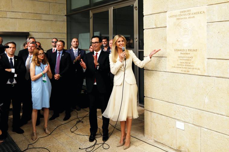 פתיחת השגרירות האמריקאית בירושלים (צילום: רויטרס)