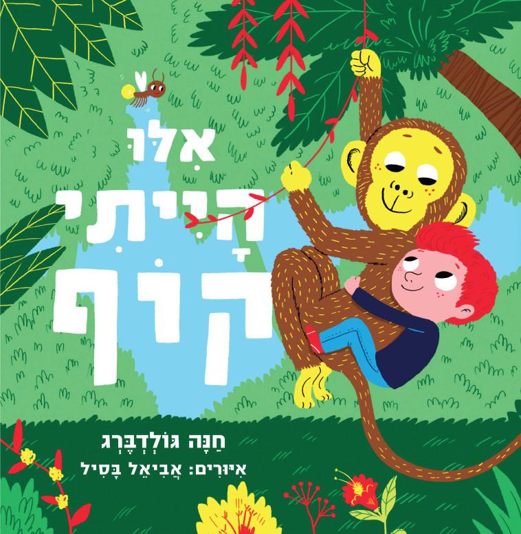 חנה גולדברג - עטיפת הספר אילו הייתי קוף - עיצוב אביאל בסיל