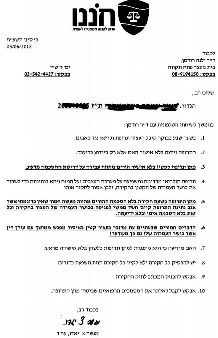 המכתב של ארגון חוננו לרופאת בית המעצר