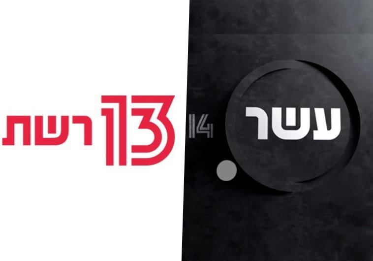 ערוץ עשר, רשת. צילום מסך