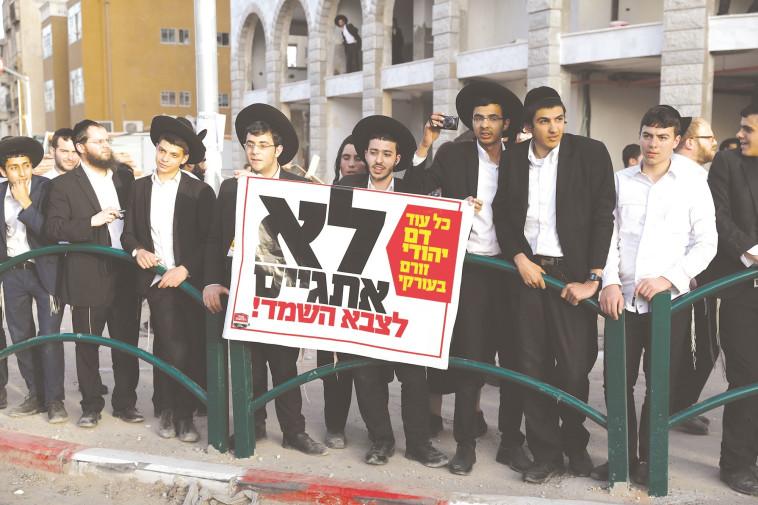 הפגנה נגד הגיוס. צילום: פלאש 90
