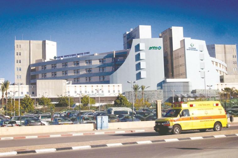 בית החולים סורוקה (צילום: פלאש 90)