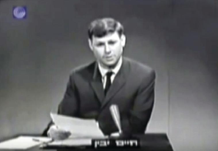 חיים יבין עולה לשידור, אוגוסט 1968. צילום מסך ערוץ 1