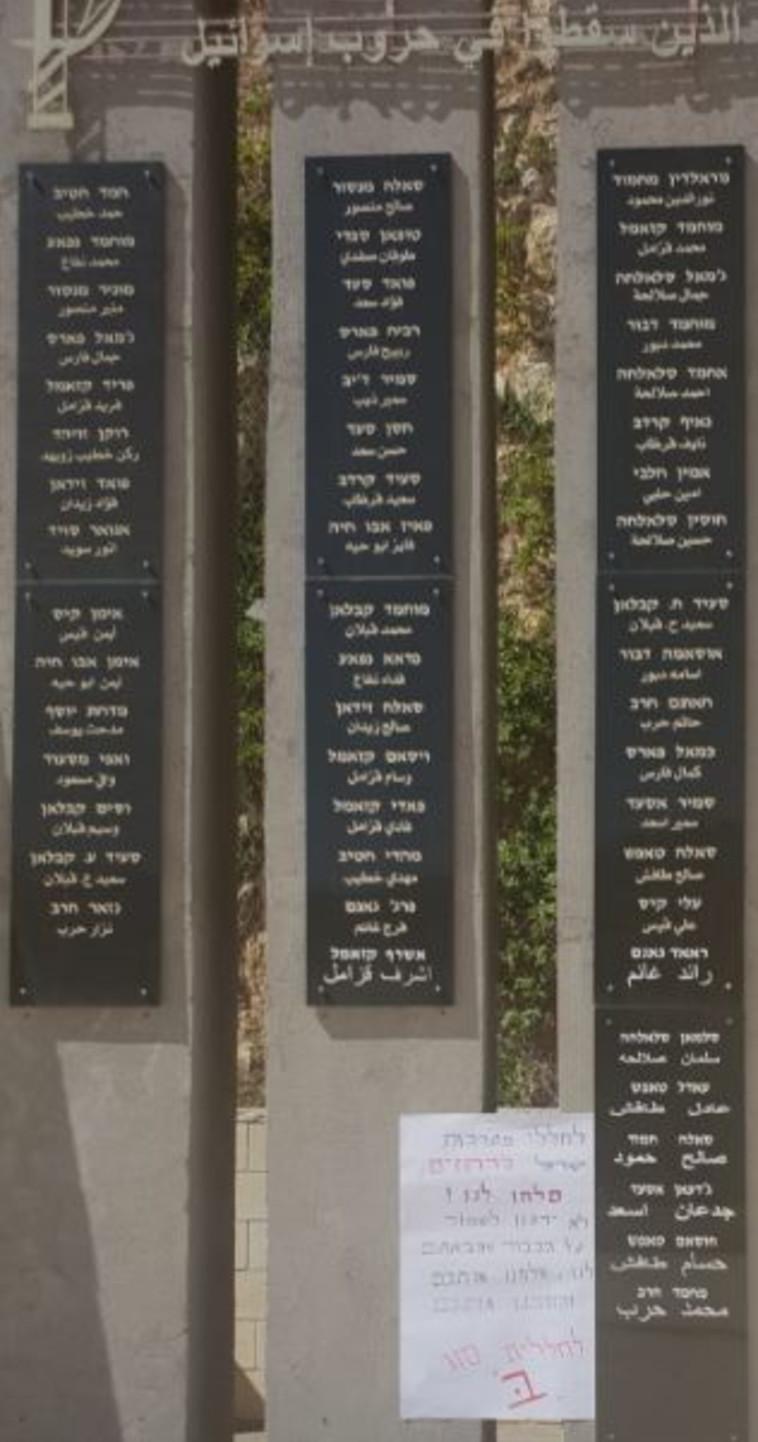 בית הקברות הצבאי בית ג'ן. צילום: עלי סעד